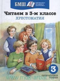 Читаем в 3-м классе. Хрестоматия : пособие для начальной школы