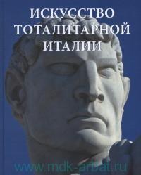 Искусство тоталитарной Италии
