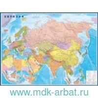 Евразия : карта : М 1:9 000 000 : артикул КН64 (1,6х1,2м)