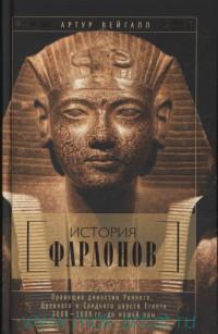 История фараонов. Правящие династии Раннего, Древнего и Среднего царств Египта, 3000-1800 гг. до нашей эры