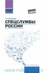 Спецслужбы России : учебник (сответствует ФГОС)