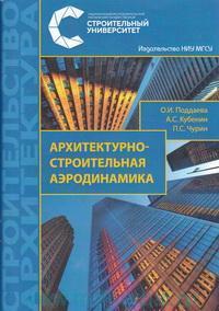 Архитектурно-строительная аэродинамика : учебное пособие