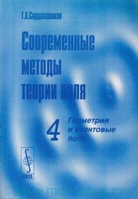 Современные методы теории поля. Т.4. Геометрия и квантовые поля
