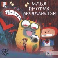 Илья против инопланетян. Футбольные истории