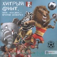 Хитрый Финт, или «Космос» против зоопарка. Футбольные истории