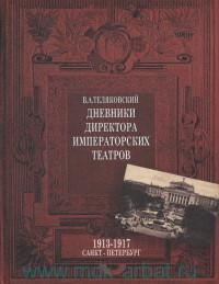 Дневники Директора Императорских театров, 1913-1917. Санкт-Петербург