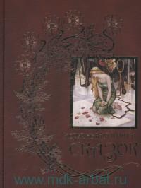 Коричневая книга сказок : из собрания Эндрю Лэнга «Цветные сказки», выходившего в 1889-1910 годах