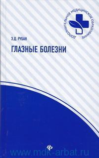 Глазные болезни : учебник