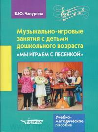 Музыкально-игровые занятия с детьми дошкольного возраста «Мы играем с песенкой» : учебно-методическое пособие