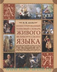 Иллюстрированный толковый словарь живого великорусского языка : избранные статьи