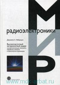 Высокочастотный загоризонтный радар : основополагающие принципы, обработка сигналов и практическое применение