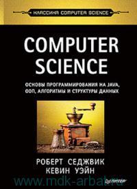 Computer Science : основы программирования на Java, ООП, алгоритмы и структуры данных