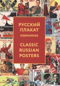 Русский плакат : избранное = Classic Russian Posters