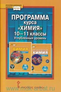 Программа курса «Химия». 10-11-й классы : углубленный уровень (ФГОС)