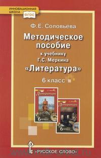 Методическое пособие к учебнику Г. С. Меркина «Литература» : для 6-го класса общеобразовательных организаций (ФГОС)