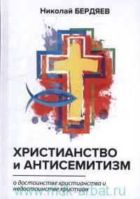Христианство и антисемитизм  : о достоинстве христианства и недостоинстве христиан
