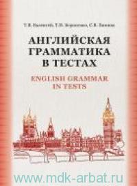 Английская грамматика в тестах. English Grammar it Tests : учебное пособие