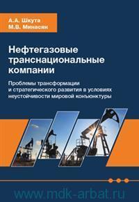 Нефтегазовые транснациональные компании : проблемы трансформации и стратегического развития в условиях неустойчивости мировой конъюнктуры