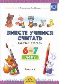 Вместе учимся считать : рабочая тетрадь  для дошкольников 6-7 лет. Вып. 3 :  разработано в соответствии с ФГОС