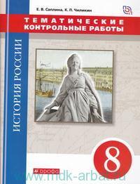 История России : тематические контрольные работы : 8-й класс : практикум