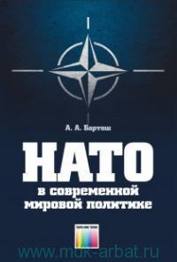 НАТО в современной мировой политике