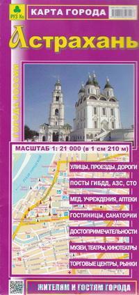 Астрахань : карта города : М 1:21 000 : артикул Кр423п