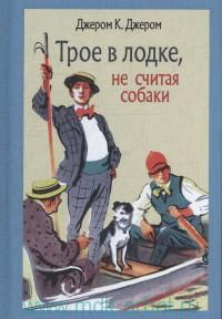 Трое в лодке, не считая собаки : роман