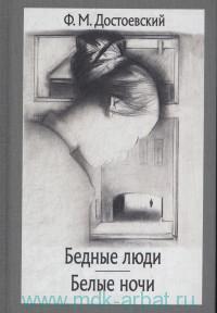 Бедные люди : роман ; Белые ночи : повесть