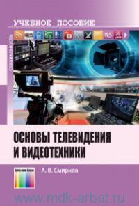 Основы телевидения и видеотехники : учебное пособие