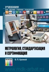 Метрология, стандартизация и сертификация : учебник для вузов