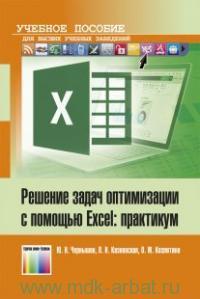Решение задач оптимизации с помощью Excel : практикум