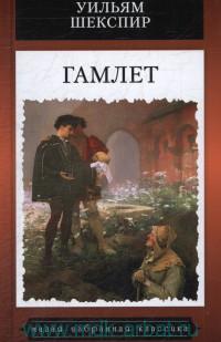 Гамлет : трагедия