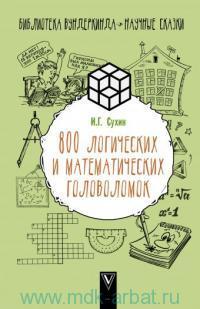 800 логических и математических задач