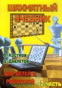 Шахматный учебник для детей и родителей. В 3 ч. Ч.2
