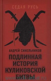 Подлинная история Куликовской битвы