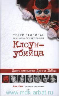 Клоун-убийца : Дело маньяка Джона Гейси