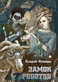 Замок Роботов : сказка