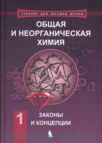 Общая и неорганическая химия. В 2 т. Т.1. Законы и концепции