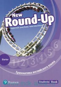 New Round-Up Starter : Грамматика английского языка : Students' Book