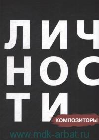Композиторы : сборник