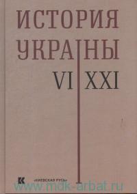 История Украины. VI-XXI вв.