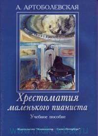 Хрестоматия маленького пианиста : учебное пособие : для младших и средних классов детской музыкальной школы