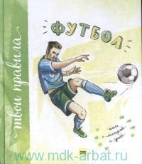 Твои правила. Футбол : книга о мастерстве и драйве