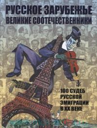 Русское зарубежье. Великие соотечественники : 100 судеб русской эмиграции в XX века
