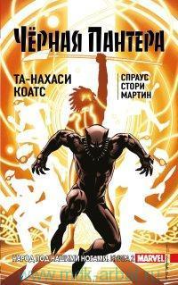 Черная Пантера : Народ под нашими ногами. Кн.2