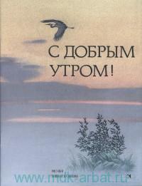 С добрым утром! : стихи русских поэтов