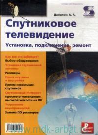 Спутниковое телевидение : Установка, подключение, ремонт : приложение к журналу «Ремонт & Сервис»