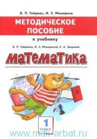 Математика : 1-й класс : методическое пособие : к учебнику Б. П. Гейдмана, И. Э. Мишариной, Е. А. Зверевой «Математика» для 1-го класса общеобразовательных организаций (ФГОС)