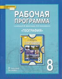 Рабочая программа к учебнику Е. М. Домогацких, Н. И. Алексеевского «География » для 8-го класса общеобразовательных организаций (ФГОС)