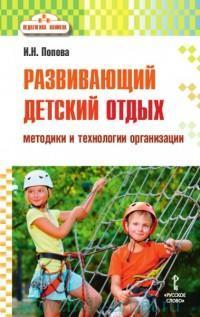 Развивающий детский отдых : методики и технологии организации : методическое пособие для работников сферы управления системой отдых и оздоровления детей, педагогов-воспитателей, вожатых